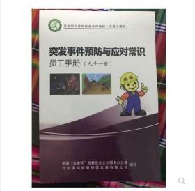 新书 突发事件预防与应对常识员工手册 2019版