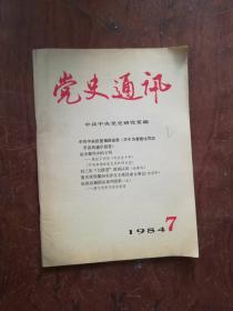 【黨史通訊1984·第7.