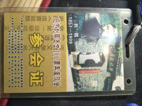 纪念刘鹗逝世100周年座谈会参会证(2010淮安)
