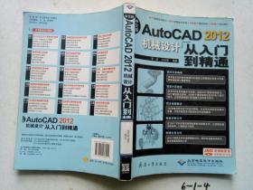 AutoCAD2012机械设计从入门到精通(中文版)