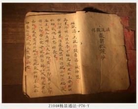 Z104#杨显通法-P76-Y  道教符书 古籍善本 线装手抄本