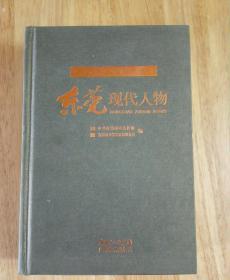中共东莞市委宣传部编《东莞现代人物》一版一印