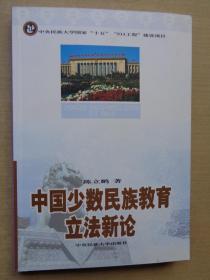 中国少数民族教育立法新论