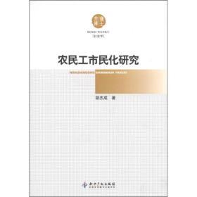 博士文库·社会学:农民工市民化研究