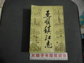 至顺镇江志 【1990年1版1印 仅印1000册 繁体竖版】