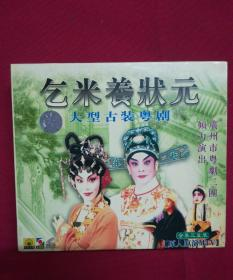 大型古装粤剧-乞米养状元--3碟装-广东粤剧二团演出