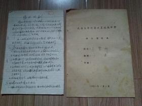 武汉大学附属工农速成中学学生登记表(1956年)、(个人)跃进规划(1958年)、等2份合售