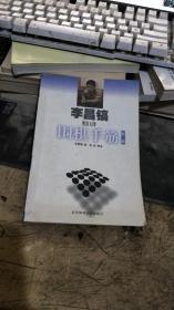 李昌镐精讲围棋手筋(第一卷)