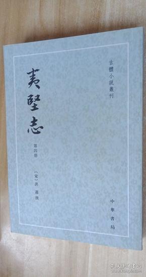 夷堅志(全四冊)