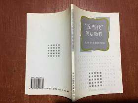 """""""五当代""""简明教程"""