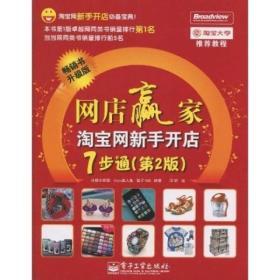 网店赢家:淘宝网新手开店7步通(第2版)