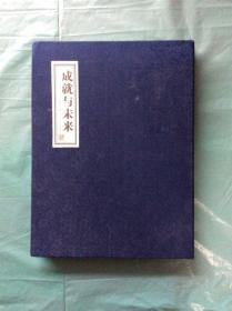 成就与未来:上海集团创建三十周年纪念邮册(一函一册 共计83套 246张全,有收藏证书,编号为423)保真