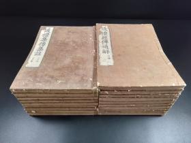 中国古佚书,《仪礼经传通解》,《仪礼集传集注》 (20册全,清末书版卖来中国,竹纸刷本。此为日本早年刷本。有少量虫蛀。)【货号A060】