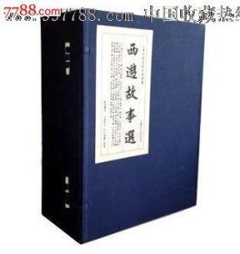 西游记(宣纸版32开盒装,名家绘画)