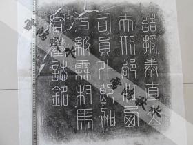 墓志铭两张一套——马云龙   字霖村  号菊圃——墓志铭