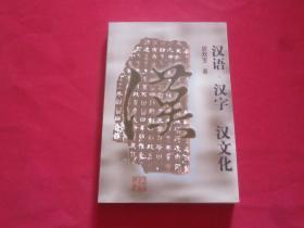 权威版本【汉语汉字汉文化 】胡双宝著,大32开本400页,北京大学出版社,私藏品佳如影