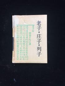 老子·庄子·列子:古典名著普及文库