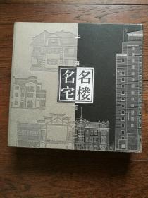 上海百年名楼、上海百年名宅(盒装,全套两册合售。书脊有轻微油迹,见图)