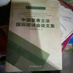 中国慈善立法国际研讨会论文集