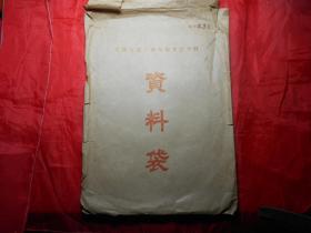 京剧剧本《老电工》 曾用名:新程 (附天津广播电台1965年录音资料审查登记表 、剧情简介 各一页)