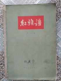 红旗谱(中国青年出版社1958年1版2印)