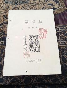 学书法  张维田(影印本)