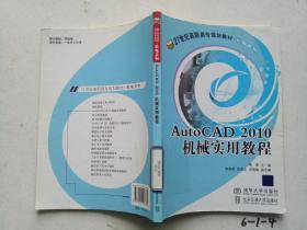 AutoCAD 2010 机械实用教程