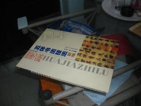 画家之路五体书法技法新编(彩色铜版纸)