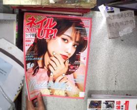 日文书:NAIL UP(2017.9)316