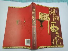 湖湘酒文化  (品酒论酒、湖湘酒器、湖湘酒标、文艺与酒 )   书9品如图