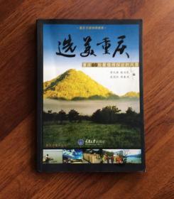 选美重庆——重庆40处最值得探访的风景