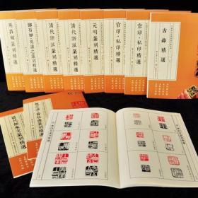 中国历代篆刻精选必临系列【全11册】