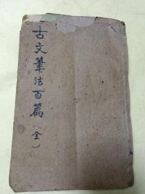 古文笔法百篇(全)