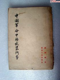 中国革命中的武装斗争----山东人民出版社。1954年