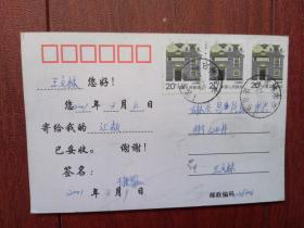 中国邮政回音卡实寄片,2001年吉林东丰邮戳清晰,飞豹(单张)