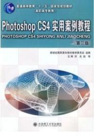 Photoshop CS4实用案例教程(第三版)【内含光盘一张】