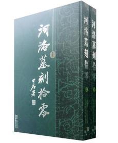 河洛墓刻拾零(全二册)y