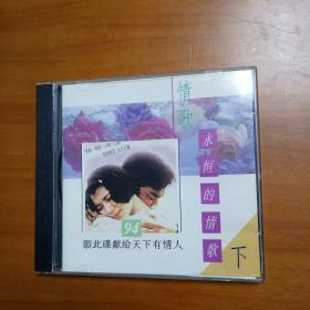 CD:94情歌永恒的情歌/下