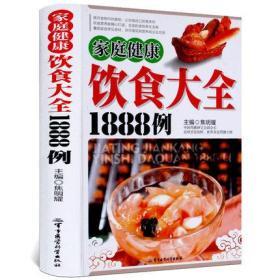 家庭健康饮食大全1888例(精)