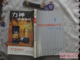 中国名优副食品大全1(1979-1988)