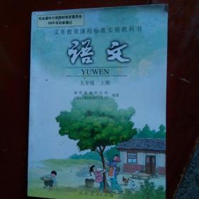 小学语文五年级上册