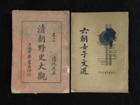 六朝女子文选、清朝野史大观各一本共两本。 尺寸:13.1×18.4cm。