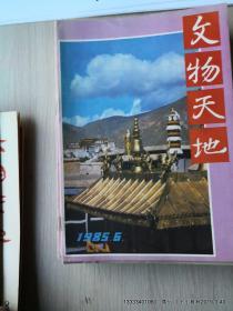 文物天地  1985年 第2,3,4,5,6期