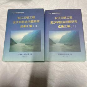 长江三峡工程泥沙航运问题研究成果汇编 第1.2