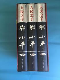 人民之子邓小平 (三册)精装