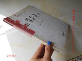 《现代外国经济学大系》丛书:新古典宏观经济学