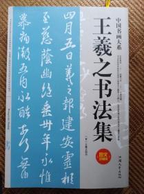 中国书画大系----王羲之书法集