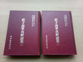 道藏精华第十二集《庄子南华真经副墨》(全二册,精装32开,外观磨损。)