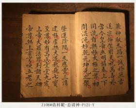 Z106#诰科范-总请神-P121-Y  古籍善本 线装手抄本