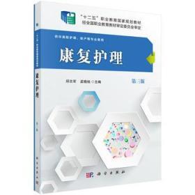 孟晓旭;9787030485342;科学出版社;39.80)